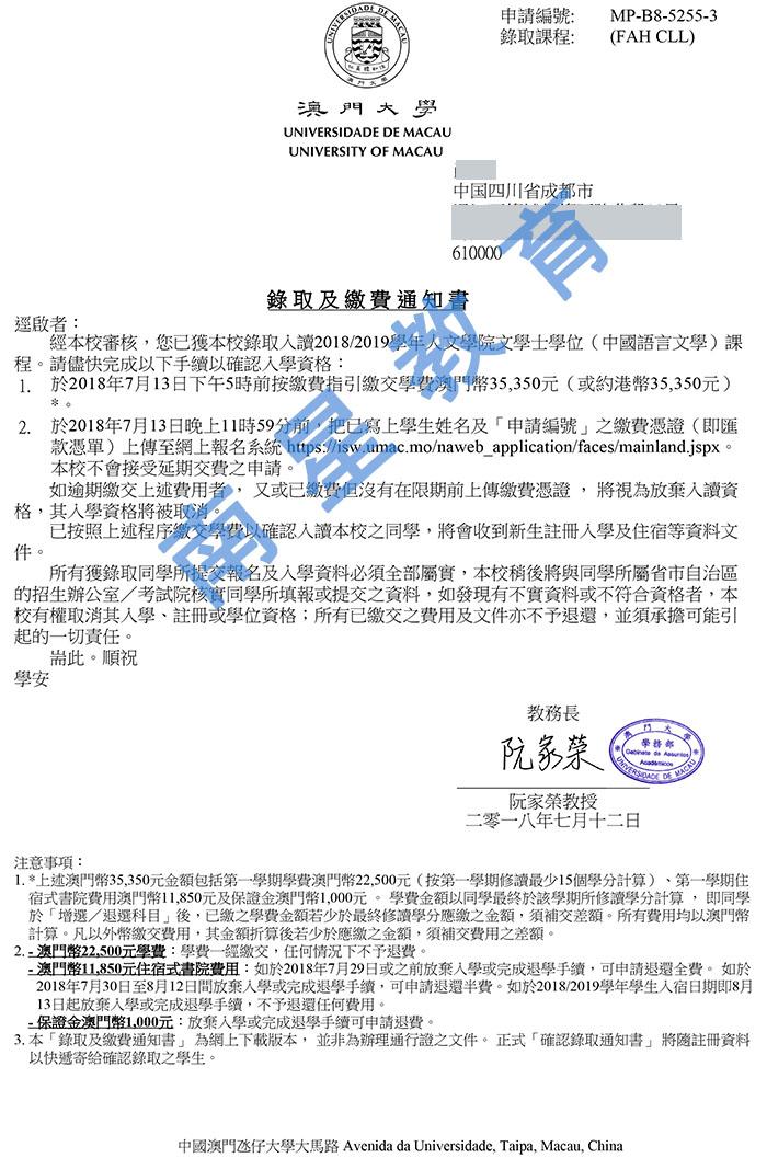 肖岚-澳门大学-中国语言文学