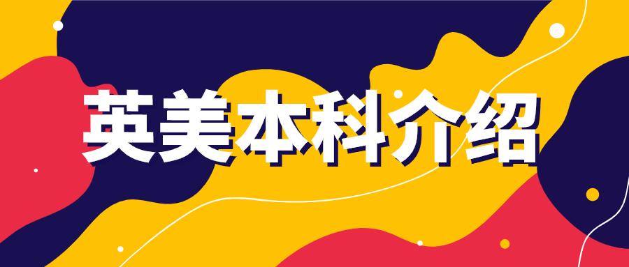 高中生申请香港、澳门、澳大利亚大学及学校介绍