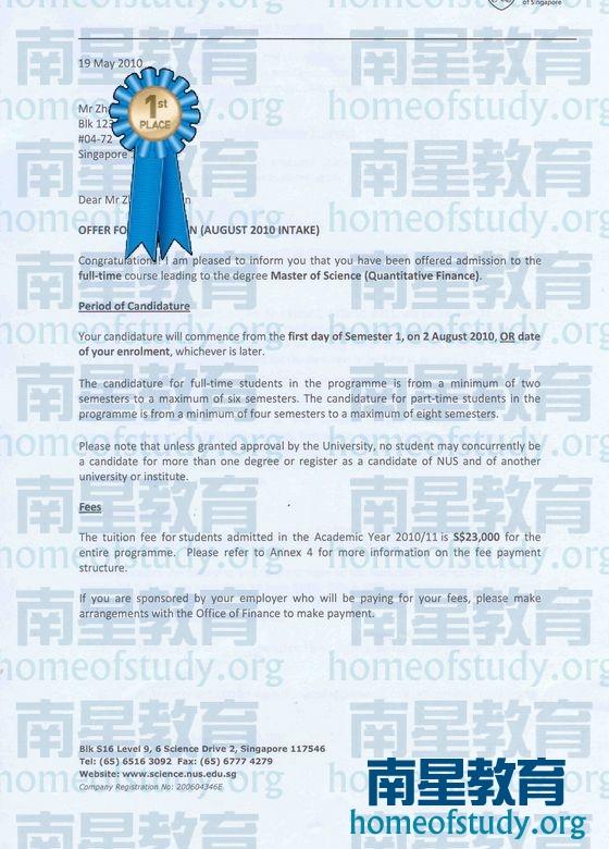 新加坡国立大学大学数量金融专业硕士录取offer一枚