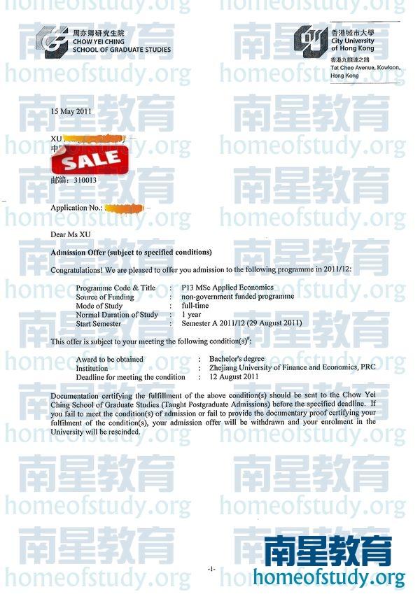 香港城市大学大学应用经济学专业硕士录取offer一枚