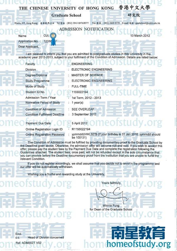 香港中文大学大学电子工程专业硕士录取offer一枚