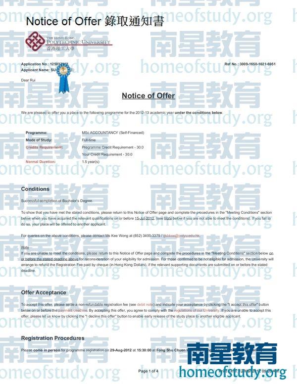 香港理工大学大学会计学专业硕士录取offer一枚