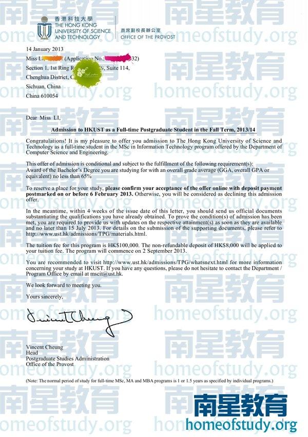 香港科技大学大学信息科技专业硕士录取offer一枚