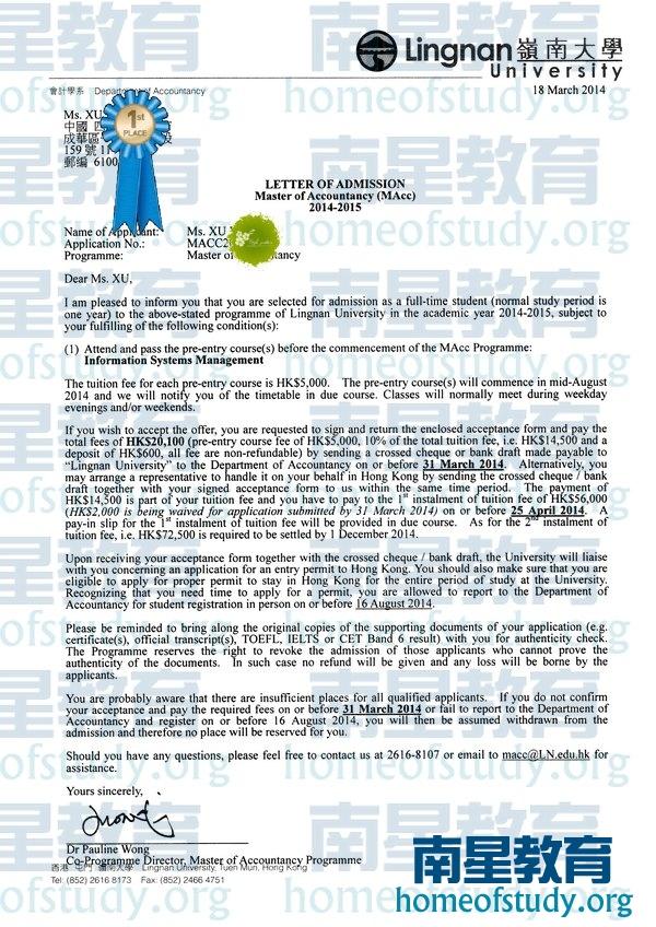 最新香港岭南大学-会计录取通知书