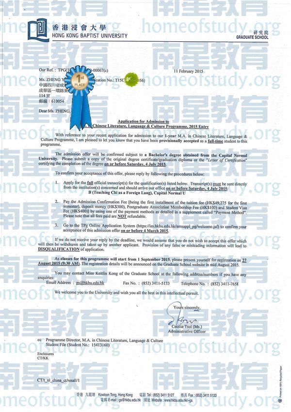 香港浸会大学中国文学语言与文化最新成功案例