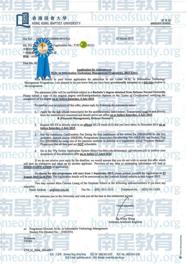 香港浸会大学ITM最新成功案例
