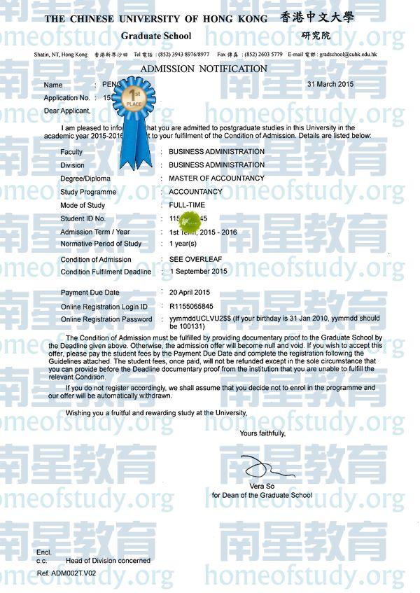 香港中文大学会计最新成功案例