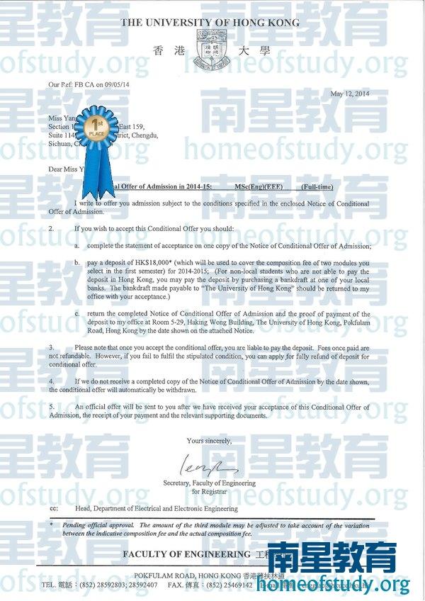 香港大学EEE最新成功案例
