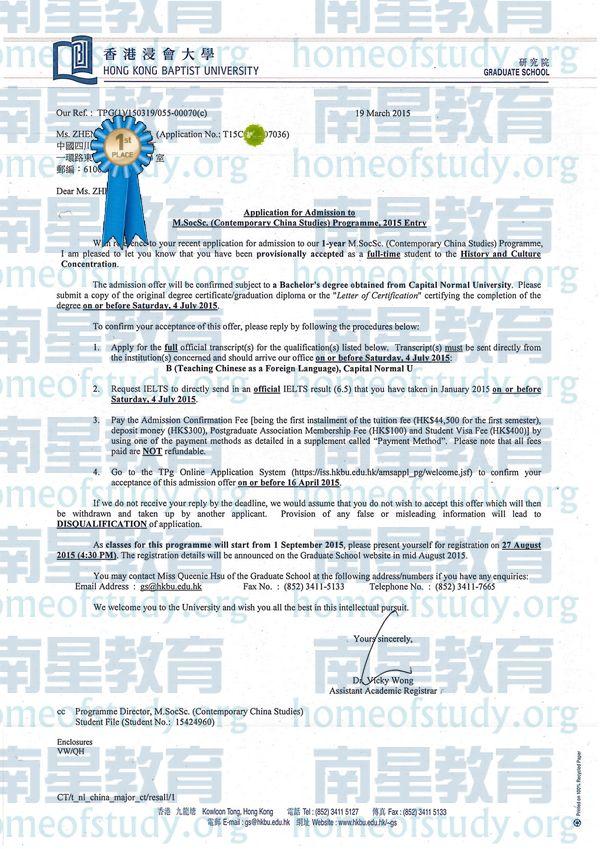 香港浸会大学当代中国最新成功案例