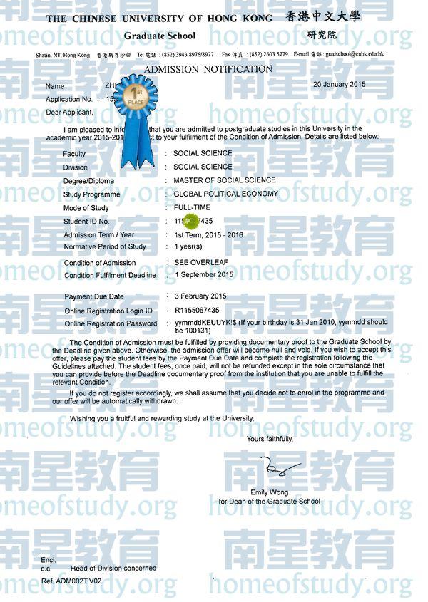 香港中文大学国际政经最新成功案例