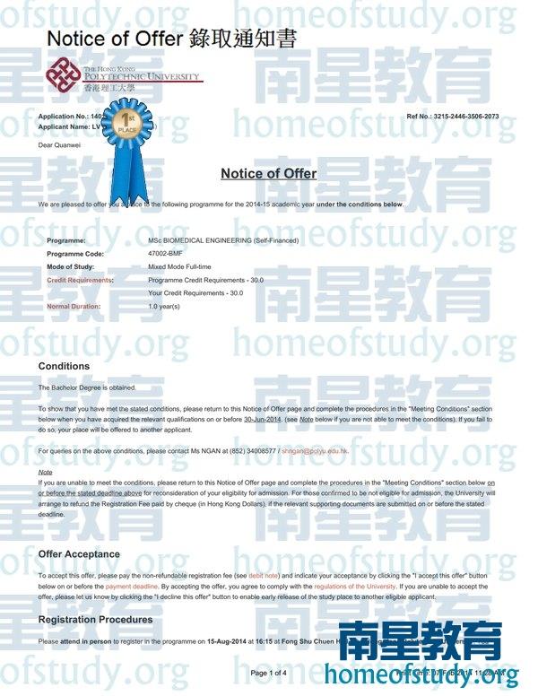 香港理工大学大学生物医学工程专业硕士录取offer一枚