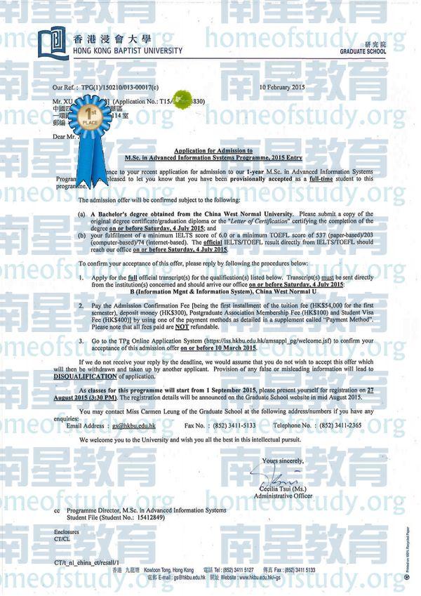 香港浸会大学高级信息系统最新成功案例