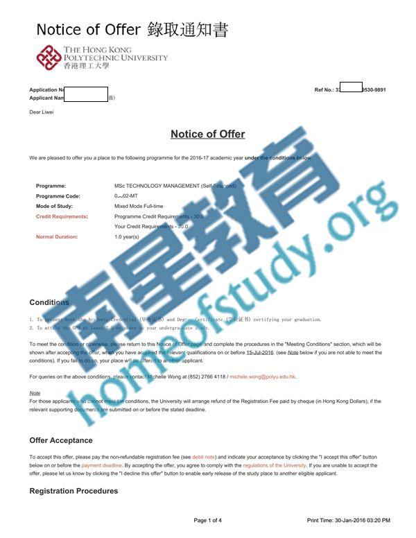 香港理工大学科技管理最新成功案例