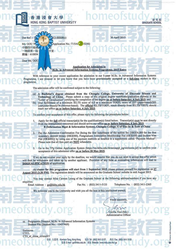 香港浸会大学AIS最新成功案例