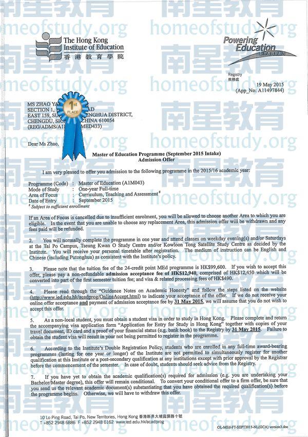 香港教育学院教育学最新成功案例