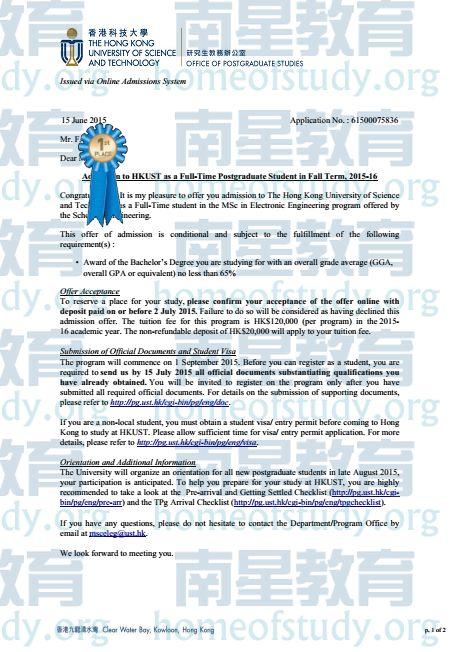 香港科技大学电子工程最新成功案例