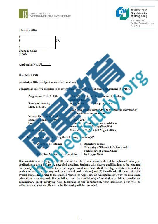 香港城市大学大学电子商务和知识管理专业硕士录取offer一枚