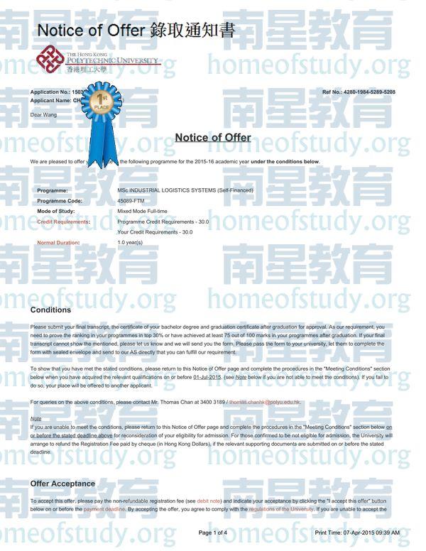 香港理工大学工业物流系统最新成功案例