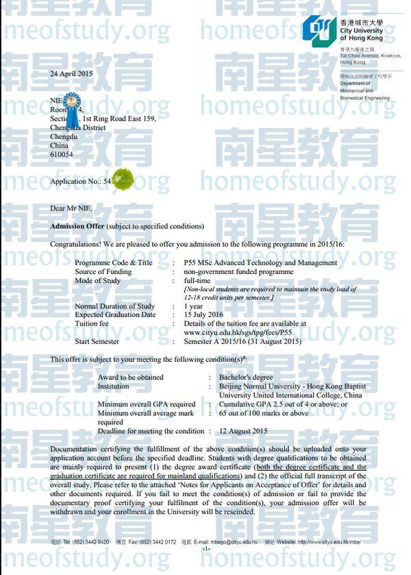 香港城市大学高级技术与管理最新成功案例