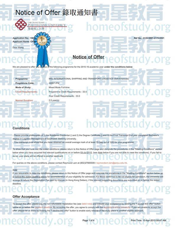 香港理工大学国际航运及交通物流最新成功案例