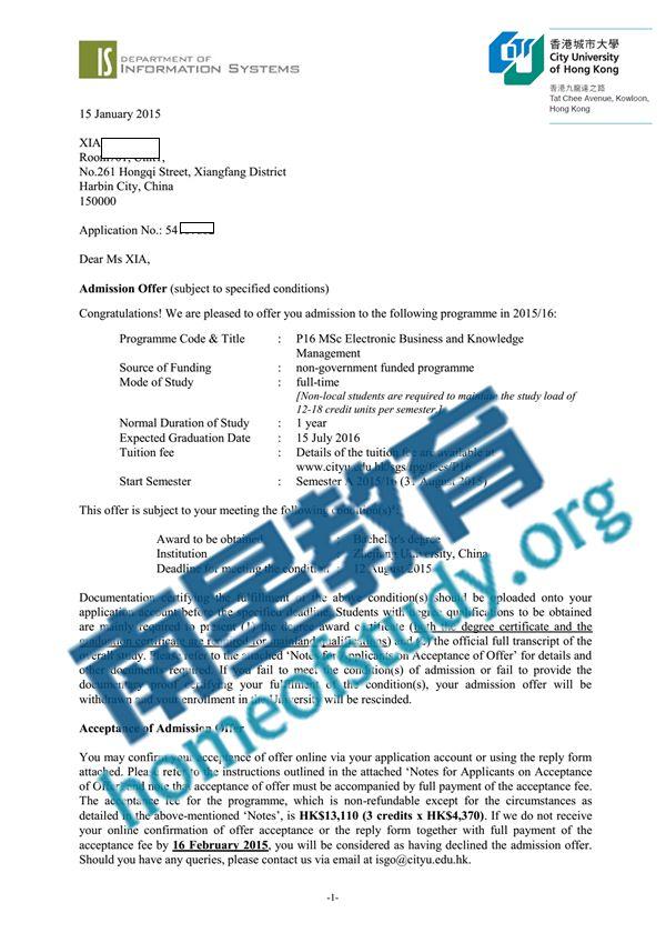 香港城市大学大学电子商务专业硕士录取offer一枚