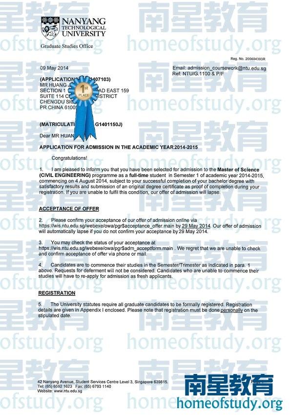 最新南洋理工大学-土木工程录取通知书