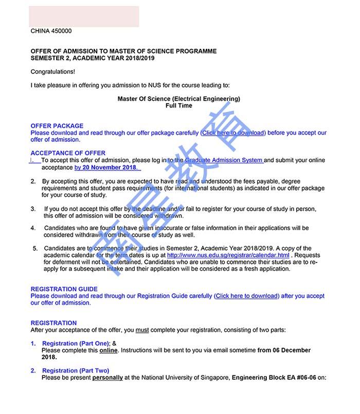 最新新加坡国立大学-电子工程录取通知书
