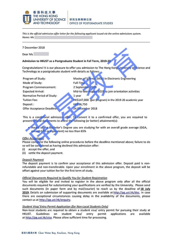 最新香港科技大学-电子工程录取通知书