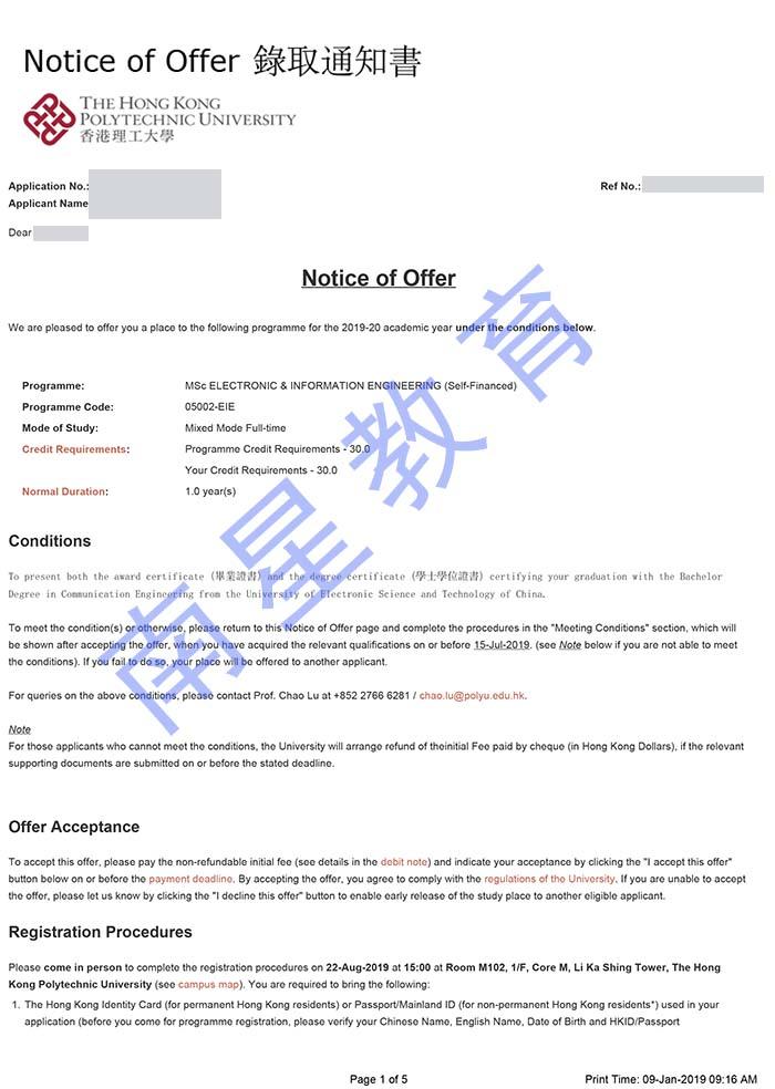 最新香港理工大学-电子信息工程录取通知书