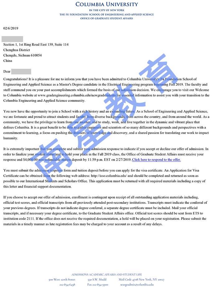 最新哥伦比亚大学-电子工程录取通知书