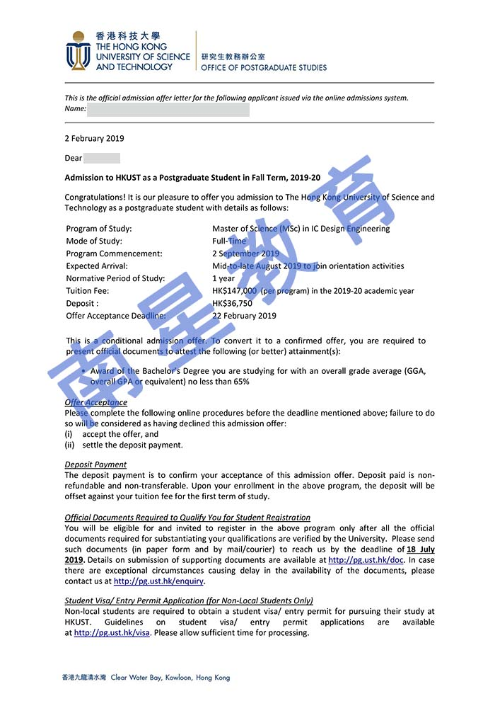 最新香港科技大学-ICD录取通知书