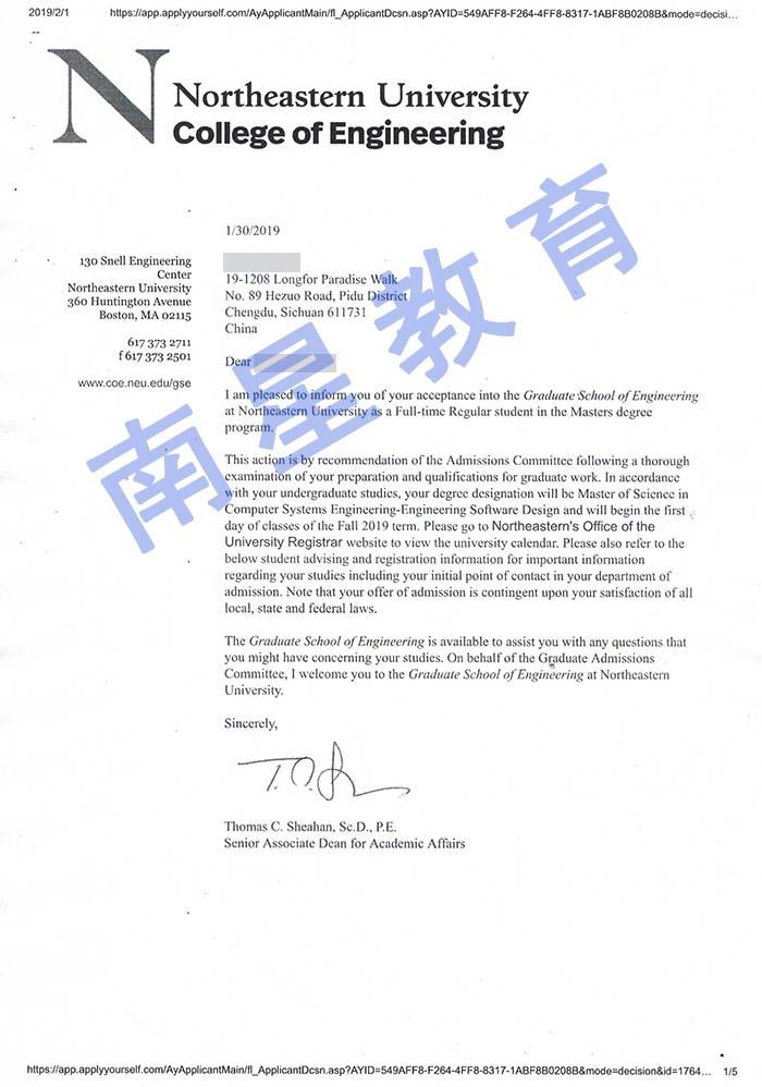 最新东北大学-计算机系统工程录取通知书