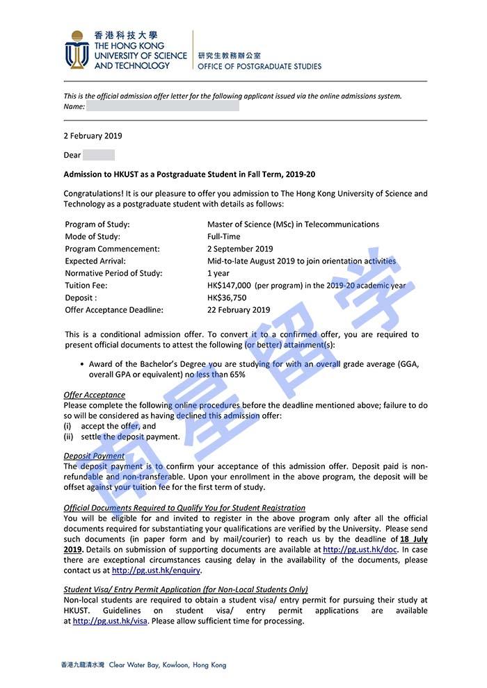 最新香港科技大学-电信学录取通知书