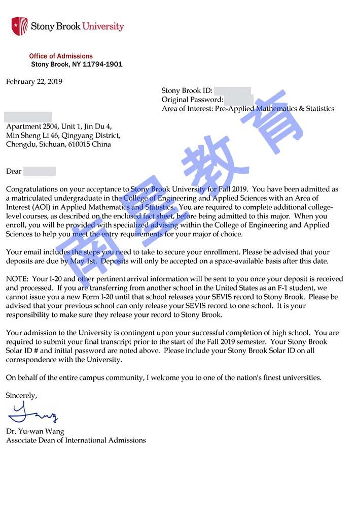 最新纽约州立大学-应用数学与统计录取通知书