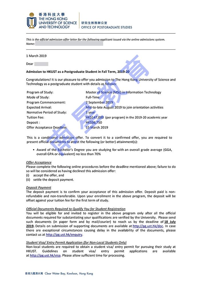 最新香港科技大学-信息技术录取通知书
