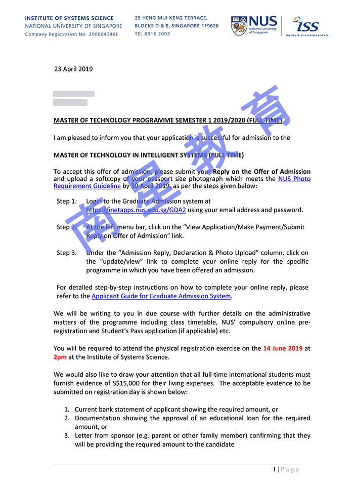 最新新加坡国立大学-智能系统录取通知书