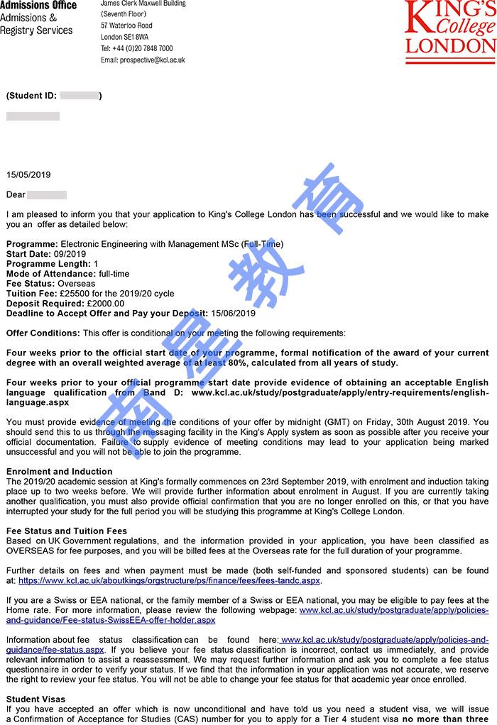 最新伦敦国王学院-电子工程及管理录取通知书