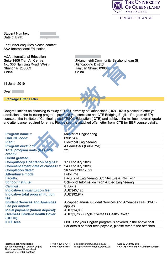 最新昆士兰大学-电子工程录取通知书