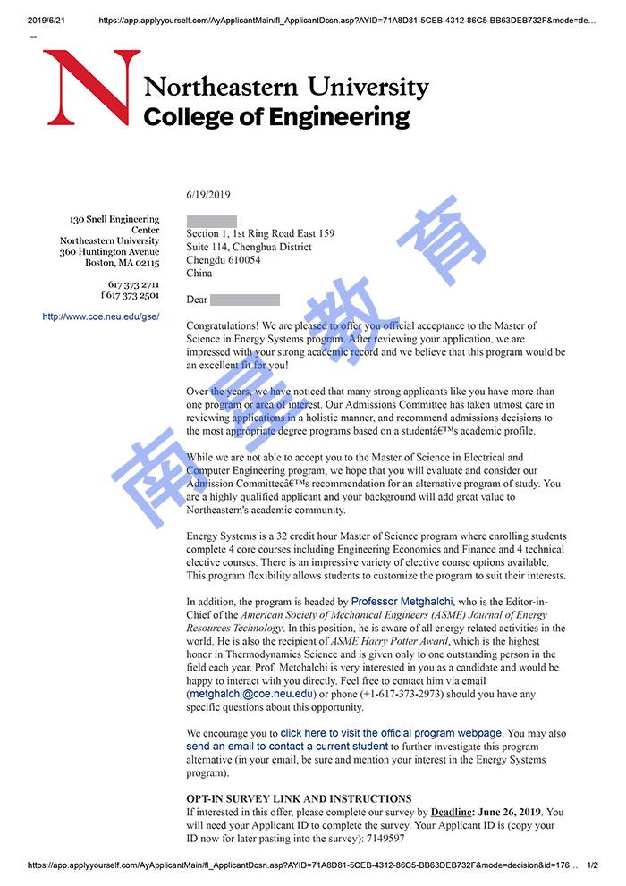 东北大学电子计算机工程最新成功案例