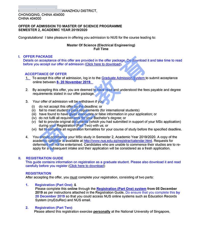 新加坡国立大学大学电子工程专业硕士录取offer一枚