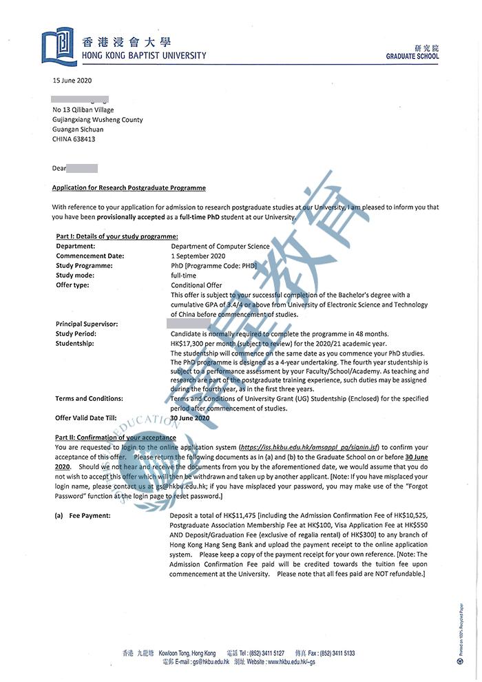 香港浸会大学大学计算机科学专业博士录取offer一枚