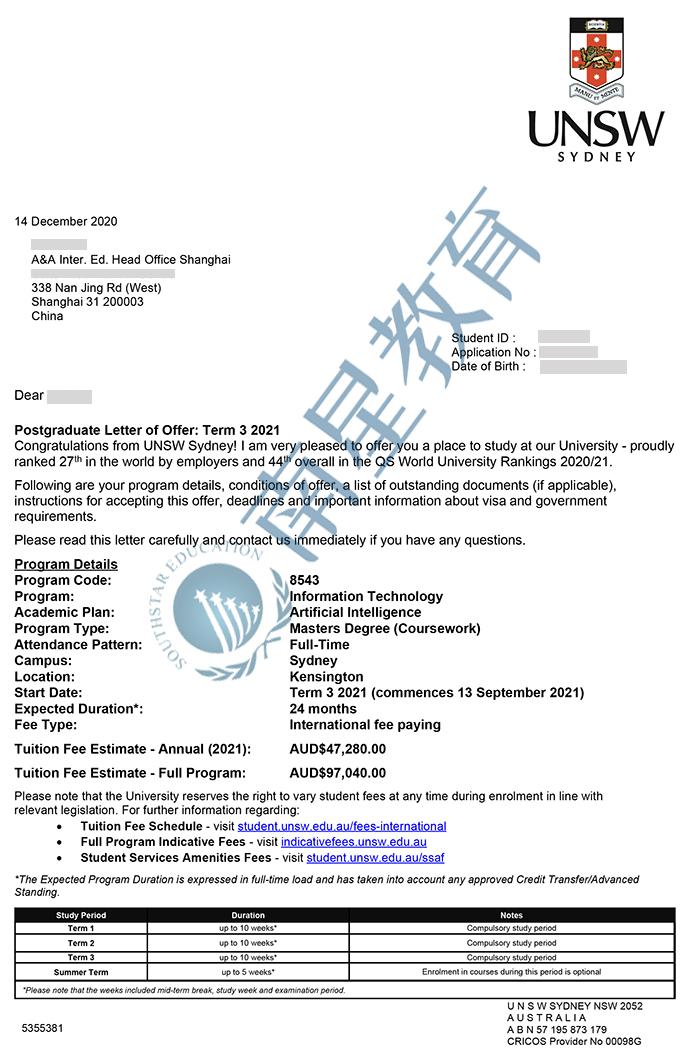 新南威尔士大学大学信息技术专业硕士录取offer一枚