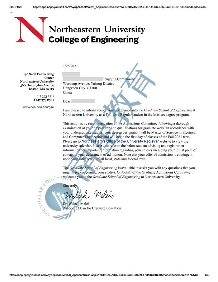 东北大学大学电气与计算机工程专业硕士录取offer一枚