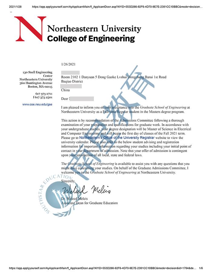 东北大学大学计算机系统与软件专业硕士录取offer一枚