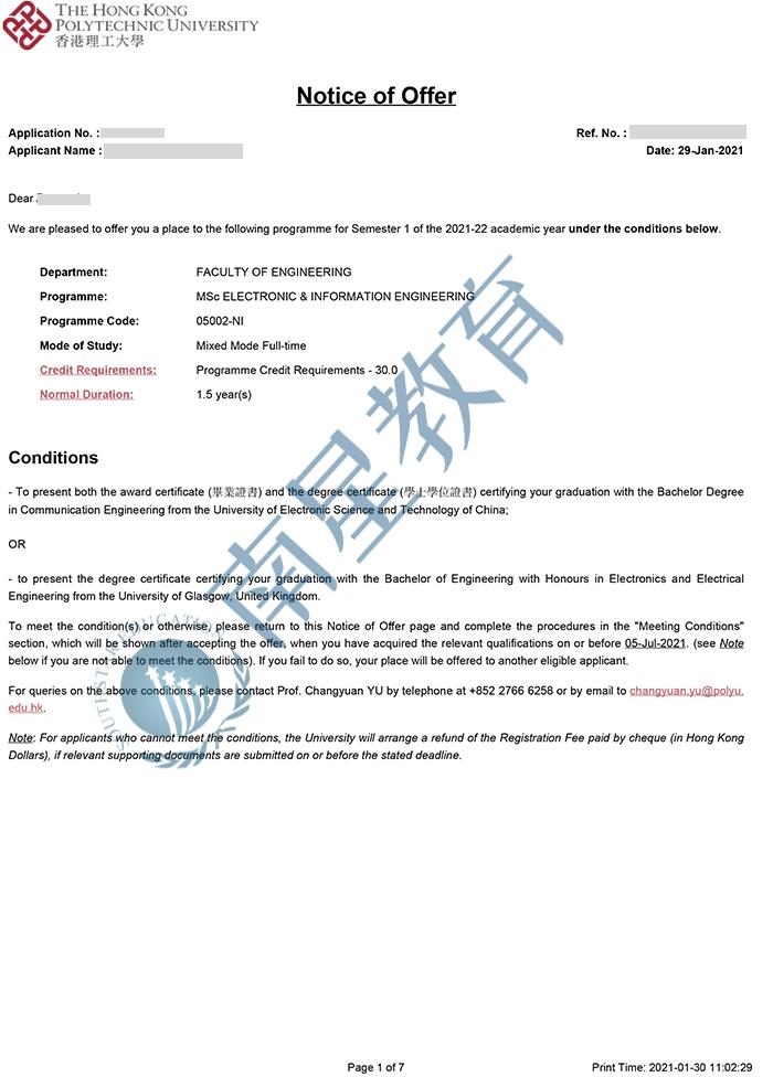 香港理工大学大学电子信息工程专业硕士录取offer一枚