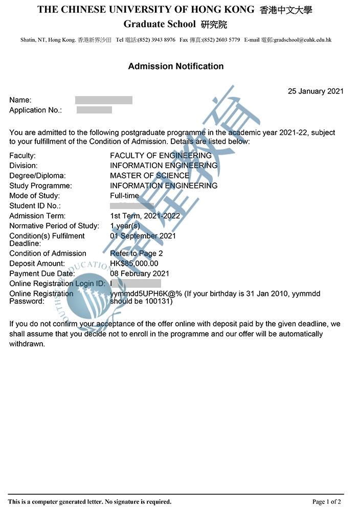 香港中文大学大学信息工程专业硕士录取offer一枚