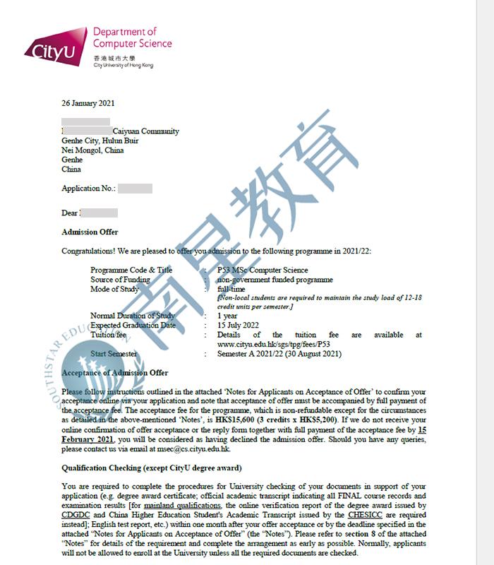 香港城市大学大学计算机科学专业硕士录取offer一枚