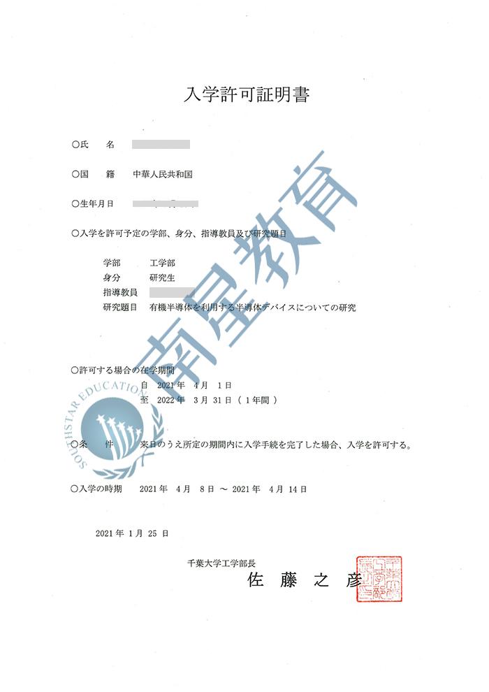 千叶大学大学专业硕士录取offer一枚