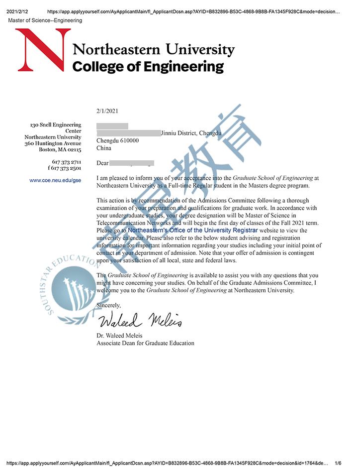 东北大学大学电信网络专业硕士录取offer一枚