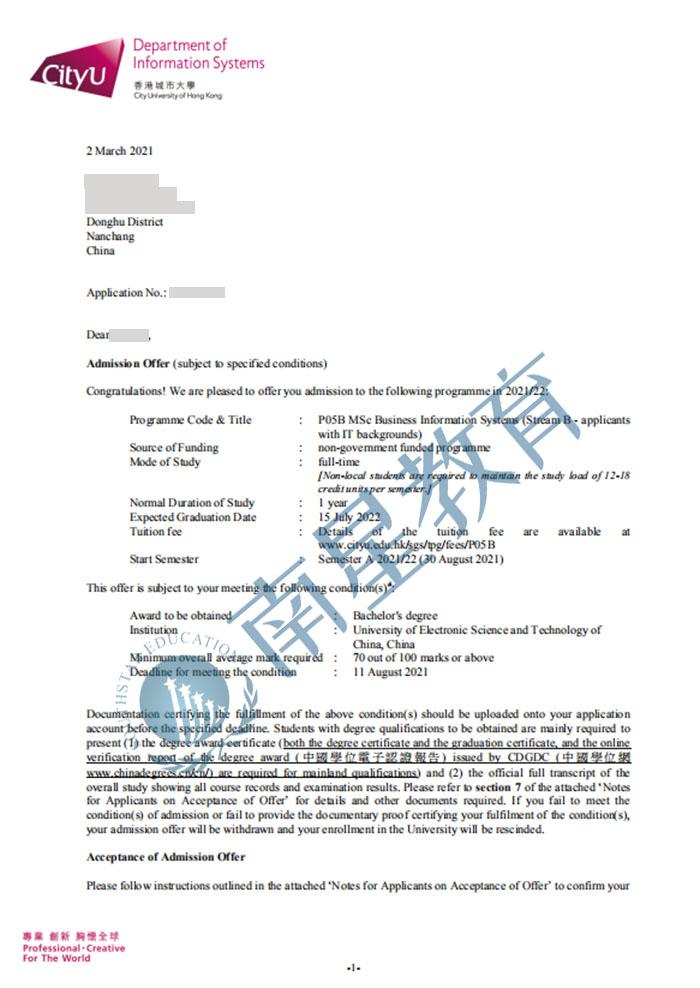 香港城市大学大学商务资讯系统专业硕士录取offer一枚